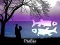 Гороскоп на 2017 год для Рыб